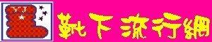 ☆°靴下流行網─襪品、毛巾☆