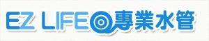 【EZ LIFE@專業水管】