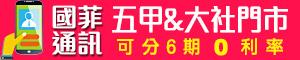高雄國菲通訊3C-五甲/大社門市