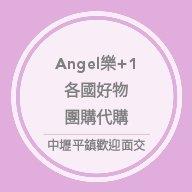 Angel樂+1~好物團購代購