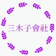 三木子會社