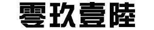 【零玖壹陸】全館滿2000打95折