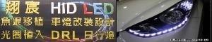 三重翔宸專業-車燈設計改裝工程