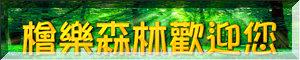 ●檜樂森林歡迎您●