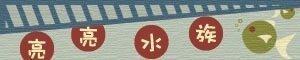 ★亮亮水族★滿699元超取免運