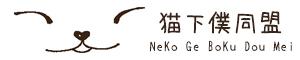 商品諮詢請賴id:fbnekozakka