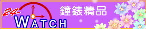 24-Watch 金昌靚錶