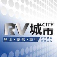 RV城市戶外裝備中心