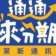 LINE萊斯通訊 手機盤商~中古回收