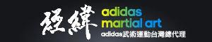經緯武道 adidas Martial Art