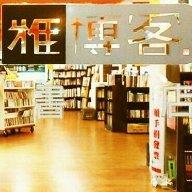 雅博客台大店~不提結.僅寄台灣