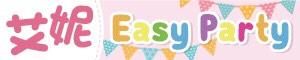 艾妮 Easy party