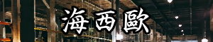 海西歐高級床墊工廠台灣NO.1