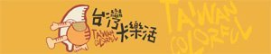 台灣卡樂活觀光紀念品館