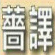 薔譯收藏天下郵幣社