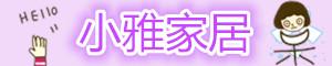 ♣小雅家居♣