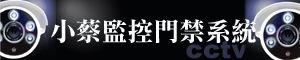 小蔡監視器門禁考勤系統批發零售