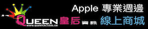 皇后資訊 Apple行動裝置授權店