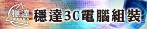 穩達3C電腦組裝