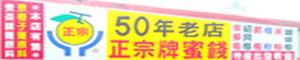 50年老店--梅山正宗牌蜜餞(梅子)