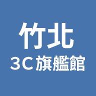 『竹北3C旗艦館』