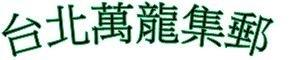 台北萬龍集郵