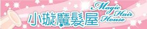 小璇風沙龍洗髮精護髮素糖果餅乾