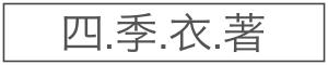 11/5新品 兩件免運