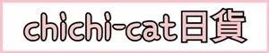 chichi-cat日貨❤