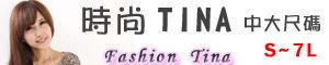 現貨S~7L時尚TINA中大尺碼女裝