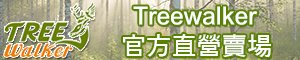 Treewalker露遊一店(直營賣場)