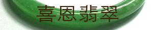 喜恩翡翠a0958575515