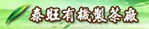 ◆泰旺有機製茶廠◆茗茶店