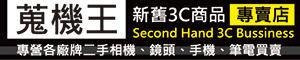 【蒐機王-新舊3C商品專賣店】