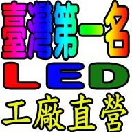 臺灣第一名LED生產工廠