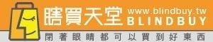 瞎買天堂 x 699免運