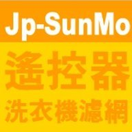 【Jp-SunMo】遙控器、洗衣機濾網