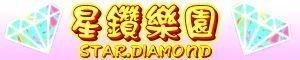 星鑽樂園 STAR.DIAMOnD