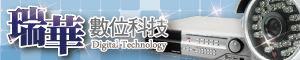 瑞華數位-監視器/總機/手機配件