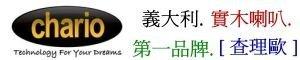 【華星音響】原木精品.音響器材