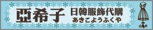 亞希子❤日本雜貨服飾代購