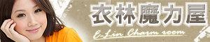 ☆衣林魔力屋☆超商滿888元免運