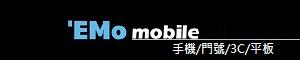 EMo mobile 手機智慧館