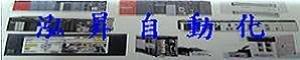 泓昇自動化 PLC HMI SERVO