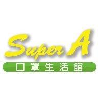 Super A 口罩生活館
