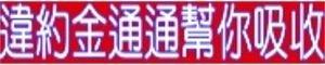 元亨電動車3C科技公司
