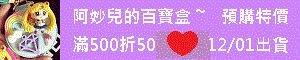 阿妙兒的百寶盒~預購12/01出貨
