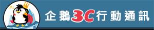 企鵝3C行動通訊-官方旗艦店