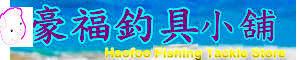 豪福釣具小舖~Haofoo Store~