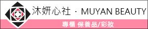 沐妍心社Beauty_1/21-30暫停出貨